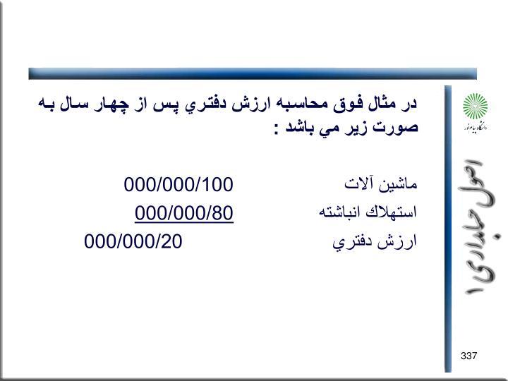 در مثال فوق محاسبه ارزش دفتري پس از چهار سال به صورت زير مي باشد :