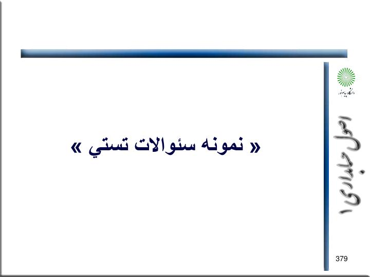 « نمونه سئوالات تستي »