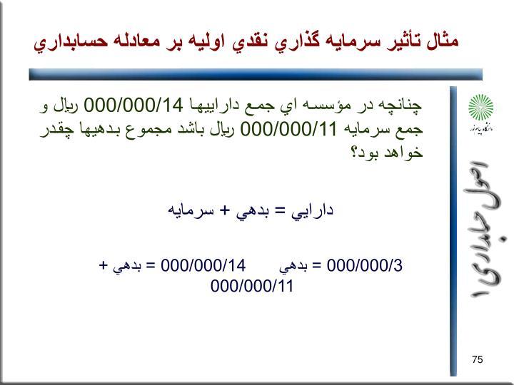 مثال تأثير سرمايه گذاري نقدي اوليه بر معادله حسابداري