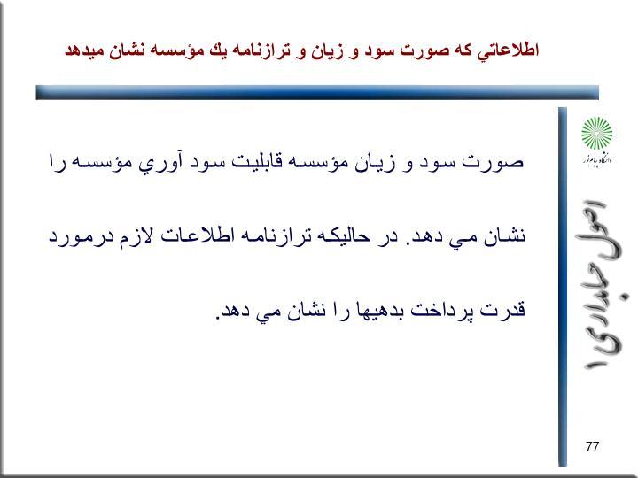 اطلاعاتي كه صورت سود و زيان و ترازنامه يك مؤسسه نشان ميدهد