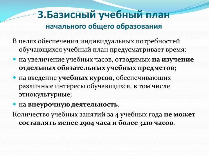 3.Базисный учебный план