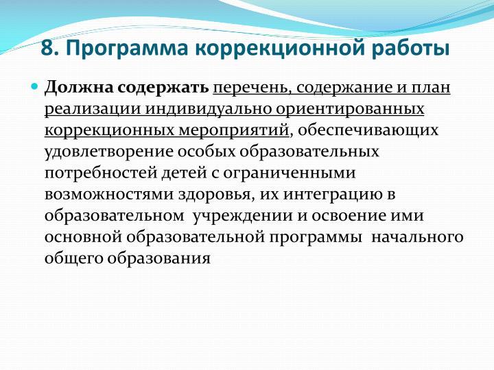 8. Программа коррекционной работы