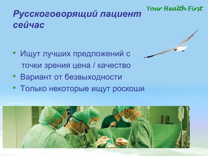 Русскоговорящий пациент