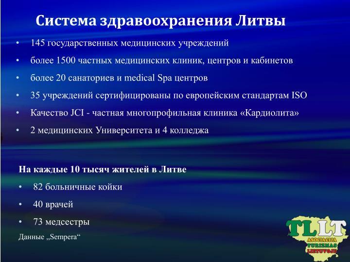 Система здравоохранения Литвы