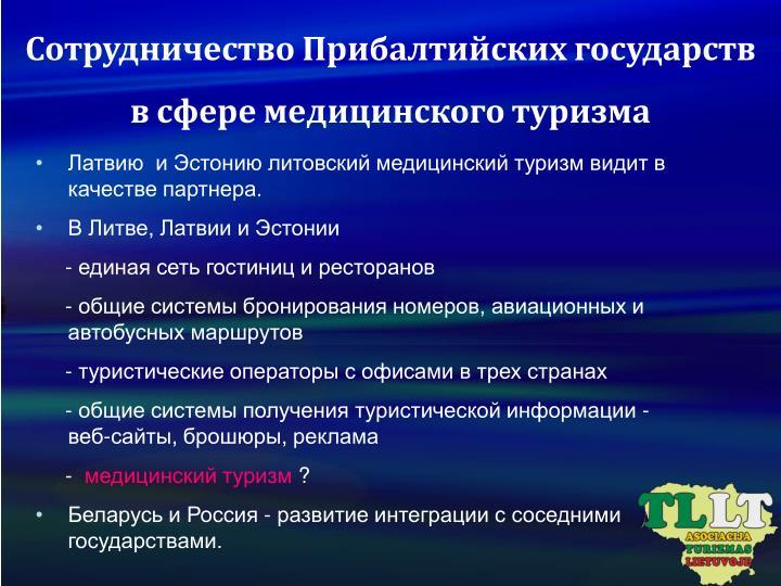 Сотрудничество Прибалтийских государств
