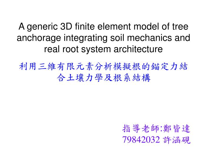 A generic 3D finite element model of tree anchorage integrating soil mechanics and real root system architecture