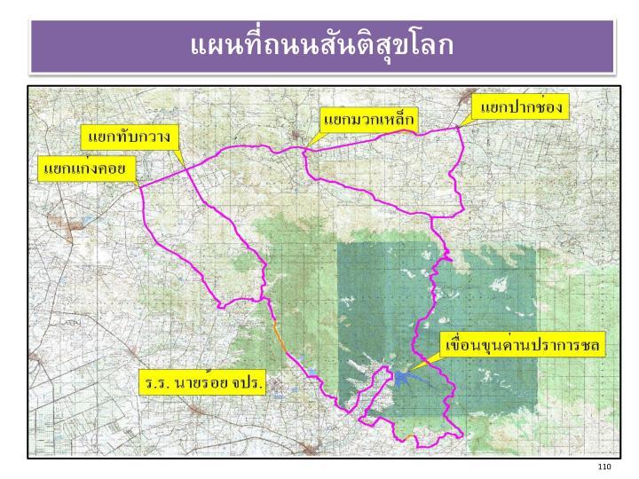 แผนที่ถนนสันติสุขโลก