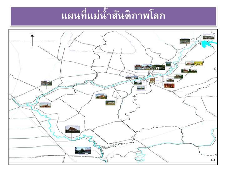 แผนที่แม่น้ำสันติภาพโลก
