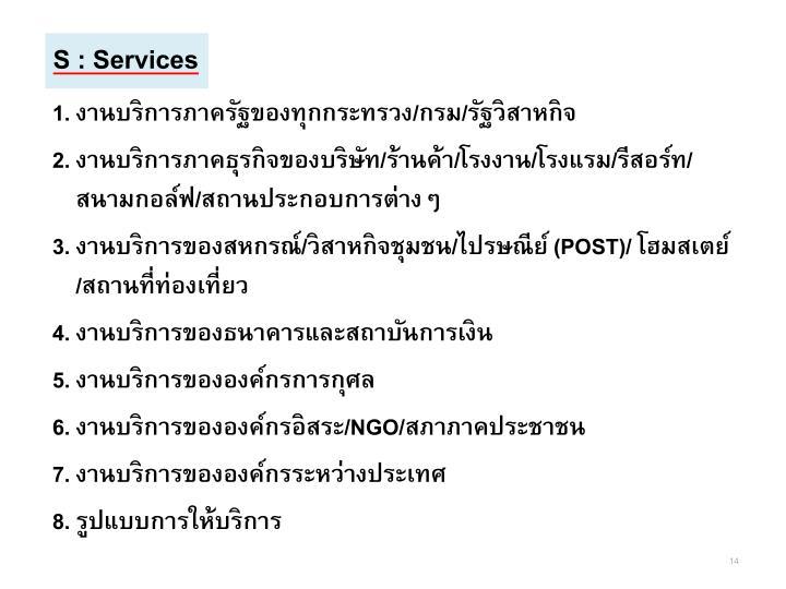 S : Services