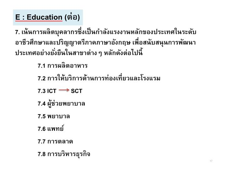 E : Education