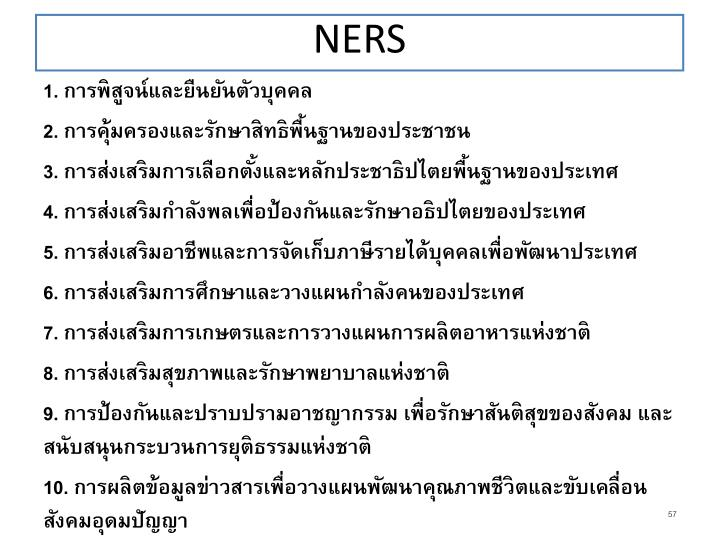 NERS