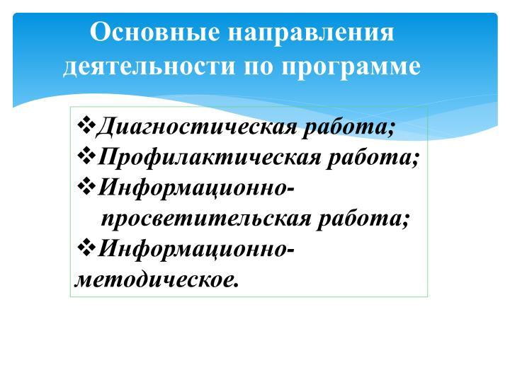 Основные направления деятельности по программе