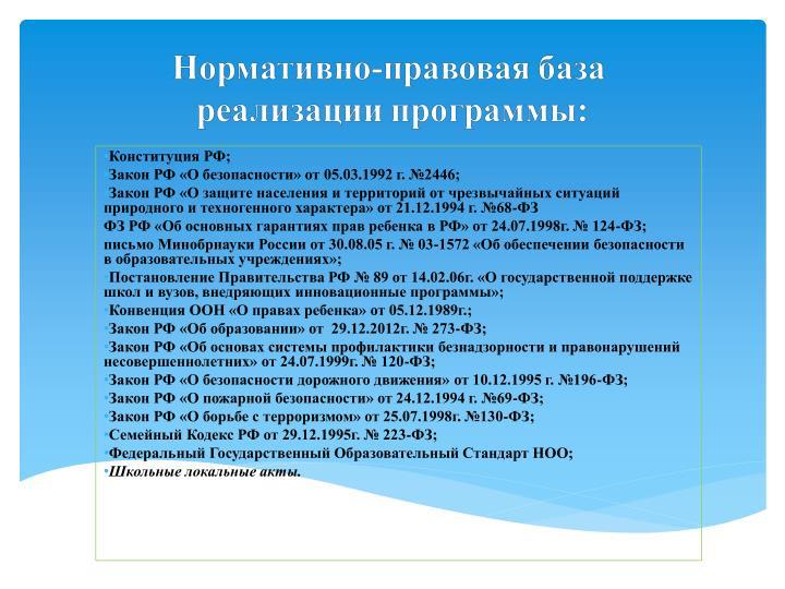 Конституция РФ;