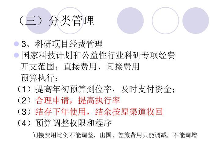 (三)分类管理