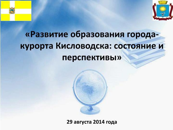 «Развитие образования города-курорта Кисловодска: состояние и перспективы»