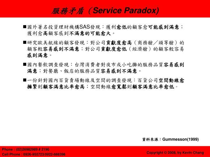 服務矛盾(