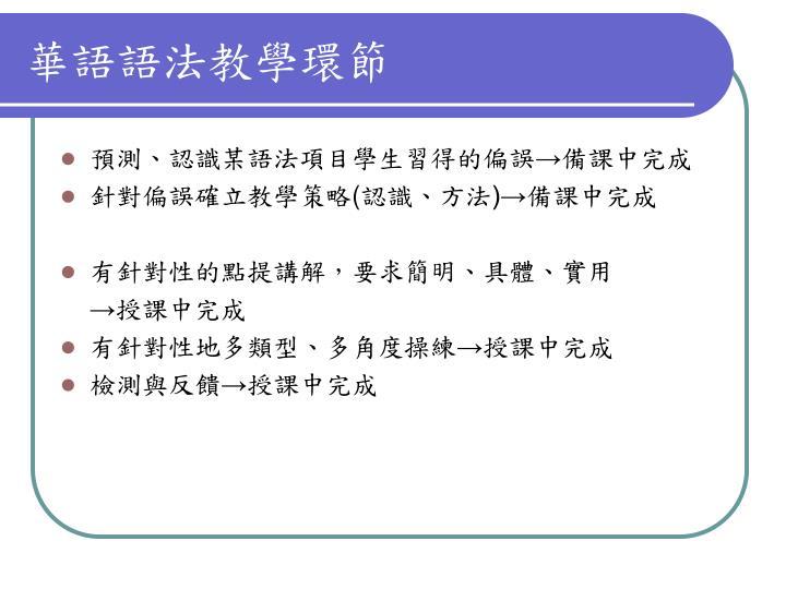 華語語法教學環節