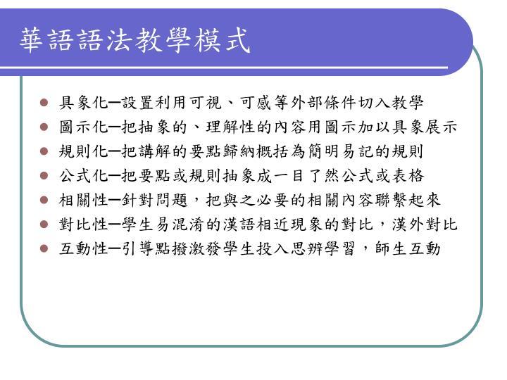 華語語法教學模式