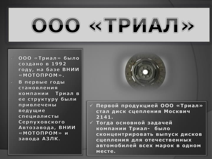ООО «ТРИАЛ»