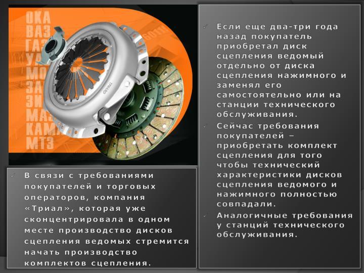 Если еще два-три года назад покупатель приобретал диск сцепления ведомый отдельно от диска сцепления нажимного и заменял его самостоятельно или на станции технического обслуживания.