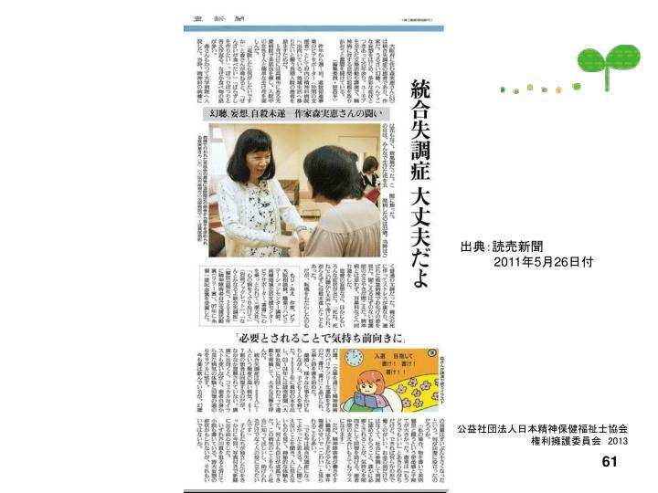出典:読売新聞
