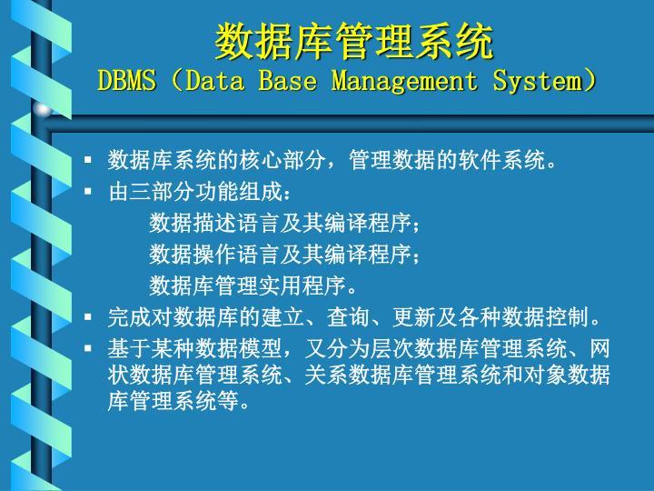 数据库管理系统