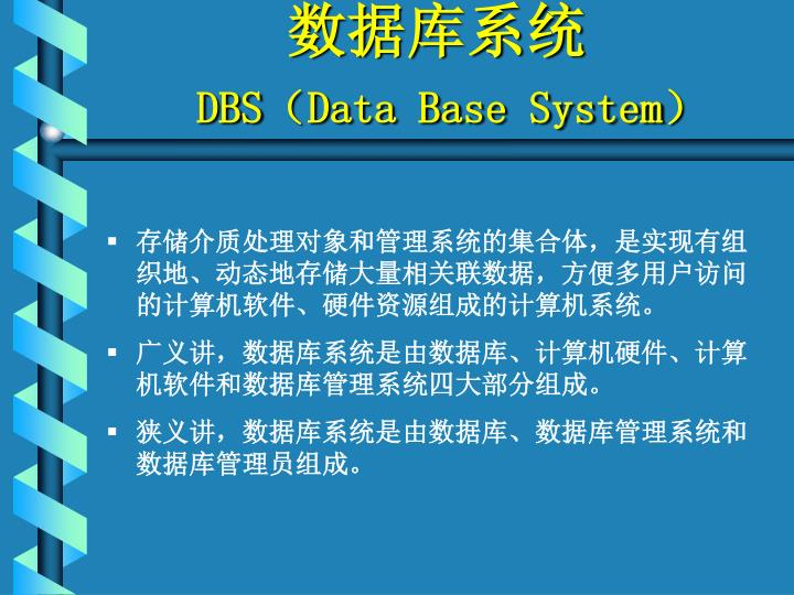 Dbs data base system