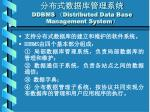 ddbms distributed data base management system