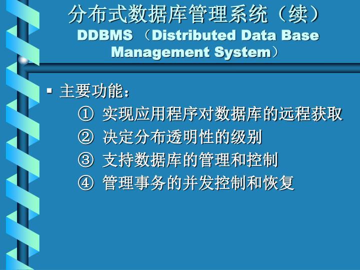 分布式数据库管理系统(续)
