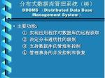 ddbms distributed data base management system1