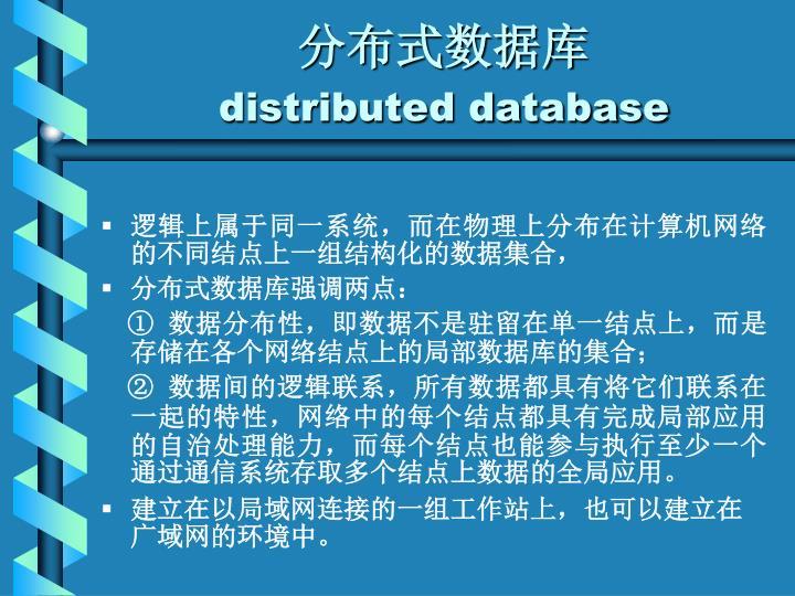 分布式数据库
