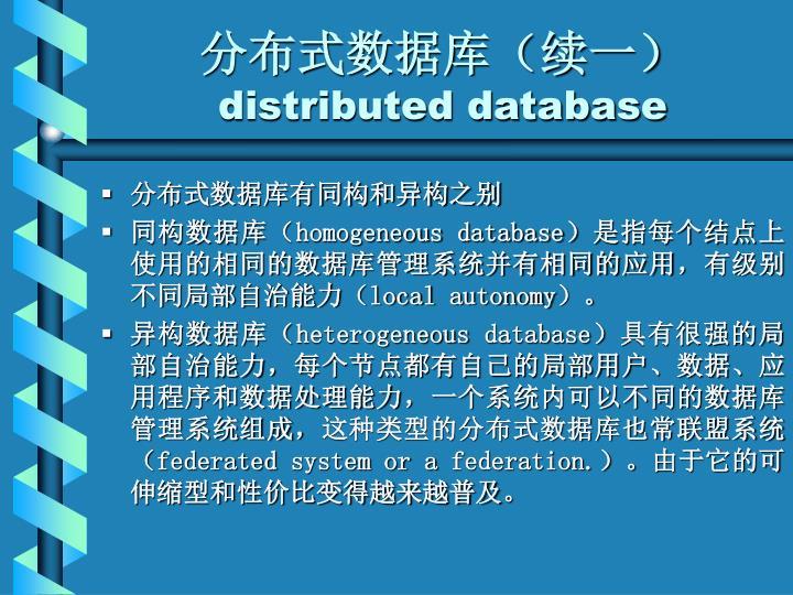 分布式数据库(续一)