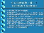distributed database1