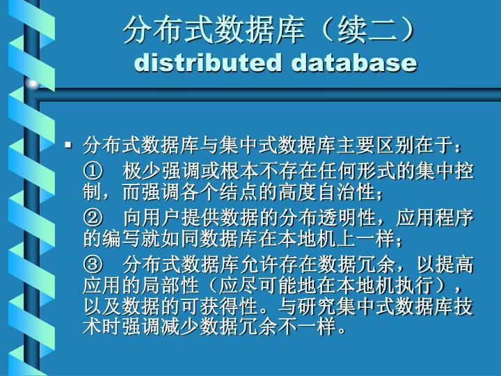 分布式数据库(续二)