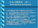 distributed database2