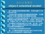 object oriented model