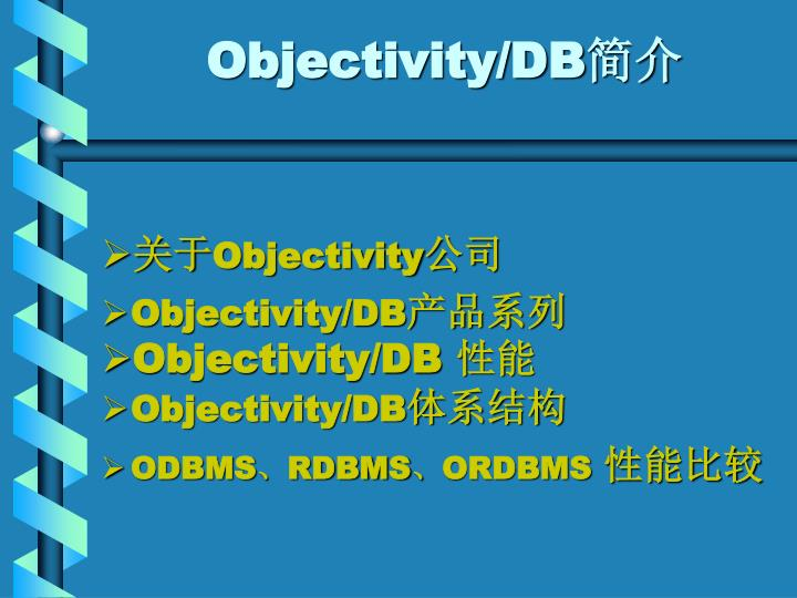 Objectivity/DB