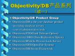 objectivity db1