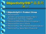 objectivity db2