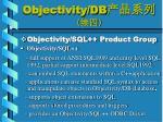 objectivity db4