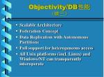 objectivity db8
