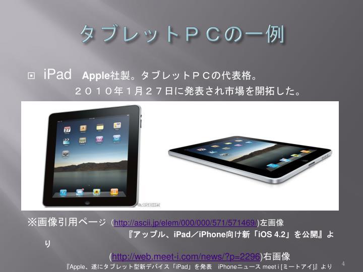 タブレットPCの一例