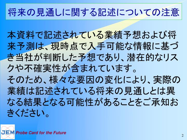 将来の見通しに関する記述についての注意