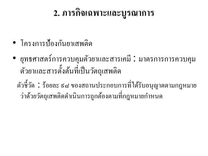 2. ภารกิจเฉพาะและบูรณาการ