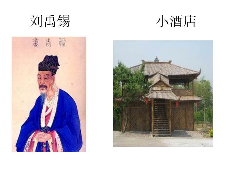 刘禹锡                      小酒店