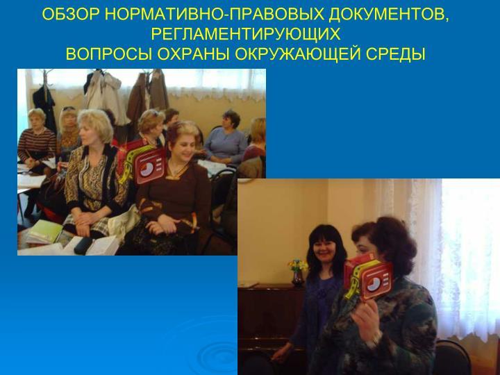 ОБЗОР НОРМАТИВНО-ПРАВОВЫХ ДОКУМЕНТОВ,
