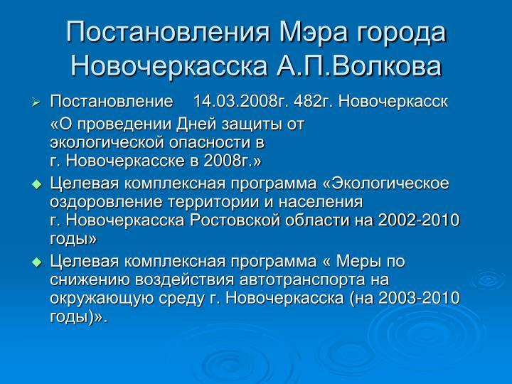 Постановления Мэра города Новочеркасска А.П.Волкова