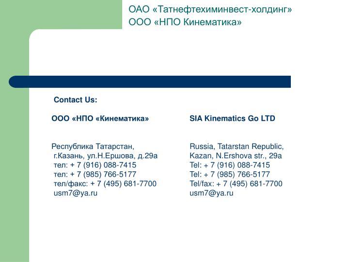 ОАО «Татнефтехиминвест-холдинг»