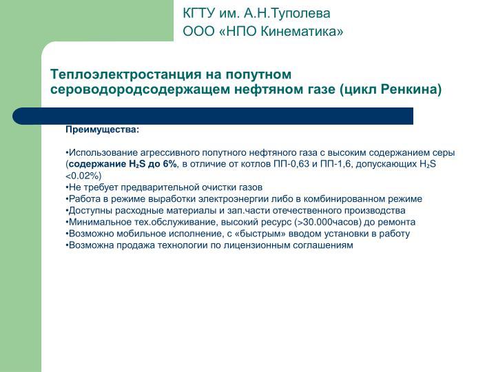 КГТУ им. А.Н.Туполева