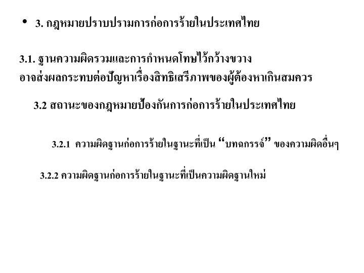 3. กฎหมายปราบปรามการก่อการร้ายในประเทศไทย